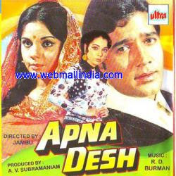 Apna Desh 1972 Hindi Movie Watch Online