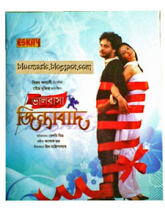 Bhalobasha Zindabad (2009) - Bengali Movie