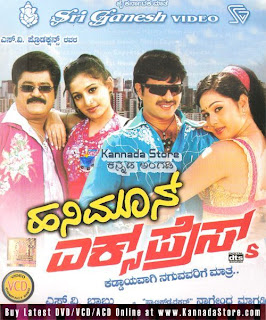 Honeymoon Express (2006 - movie_langauge) - Jaggesh, Santoshi, Narayan, Deepu