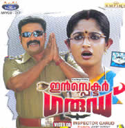 Inspector Garud (2007) - Malayalam Movie