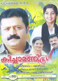 Kichamani M.B.A. (2007) - Malayalam Movie