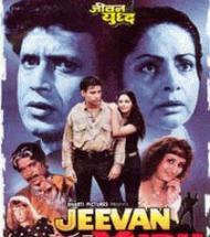 Jeevan Yudh (1997) - Bengali Movie