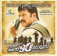 Mission 90 Days (2007 - movie_langauge) - Mammootty, Vani Viswanathan, Lalu Alex, Innocent, Kalabhavan Mani, Cochin Hanifa, Bineesh Kodiyeri, Tulip Joshi, Kaviyoor Ponnamma