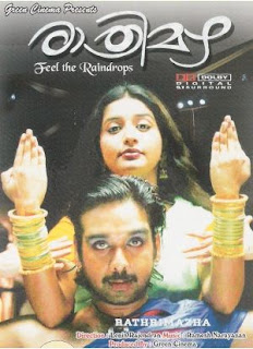Rathrimazha (2007 - movie_langauge) - Vineeth, Meera Jasmine, Chithra Lyer