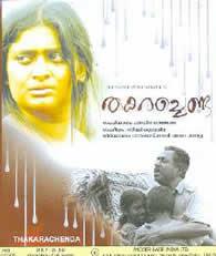 Thakarachenda (2007)
