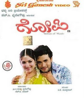 Gopi (2006) Watch Online Free Kannada Movie
