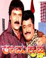 Ramakrishna (2004 - movie_langauge) - Ravichandran, Jaggesh, Kaveri