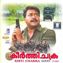 Keerthi Chakra 2006 Malayalam Movie Watch Online