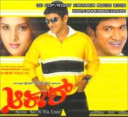 Akash (2005) - Kannada Movie
