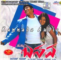 Namma Basava 2005 Kannada Movie Watch Online