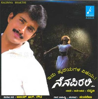 Nenapirali 2005 Kannada Movie Watch Online
