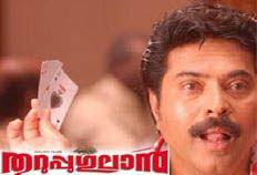 Thuruppu Gulan (2006) - Malayalam Movie