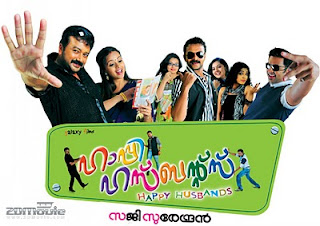 Happy Husbands (2010 - movie_langauge) - JayaRam, JayaSurya, IndrAjith, Bhavana, Samvritha Sunil, Reema, Suraaj Venjaramoodu