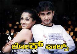 Joke Falls (2004) - Kannada Movie