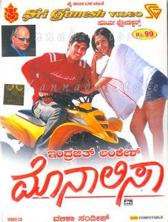 Monalisa (2004) - Kannada Movie