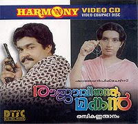 Rajavinte Makan (1986) - Malayalam Movie