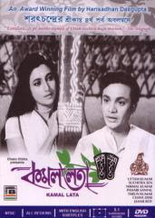Kamal Lata (1969) - Bengali Movie