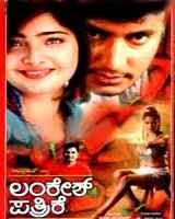 Lankesh Patrike 2003 Kannada Movie Watch Online
