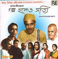 Galpa Holeo Satyi (1966) - Bengali Movie