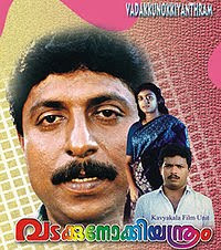Vadakkunokkiyantram 1989 Malayalam Movie Watch Online