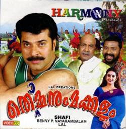 Thommanum Makkalum (2010 - movie_langauge) - Mammootty, Laya, Lal, Rajan P Dev, Kalasala Babu, Salim Kumar, Janardanan, Sindhu Menon, Kochu Preman, Yadu Krishnan, Boban Alumoodan, Machan Varghese, Mohan Jose, Abu Salim