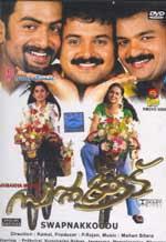 Swapnakoodu (2003) - Malayalam Movie