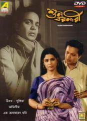 Suno Baranari (1960) - Bengali Movie