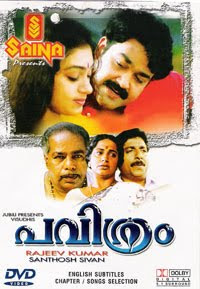 Pavithram (1994) - Malayalam Movie