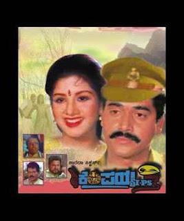 Kempaiah IPS (1993)