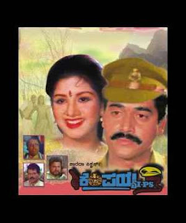 Kempaiah IPS (1993) - Kannada Movie