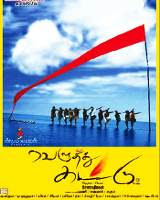 Veluthu Kattu (2010) - Tamil Movie