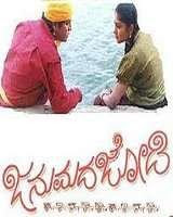 Janmadada Jodi (1996) - Kannada Movie