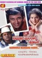 Nammoora Mandaara Hoove (1996) - Kannada Movie