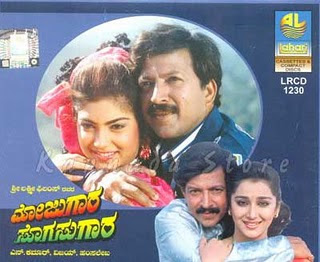 Mojugaara Sogasugaara (1995) - Kannada Movie