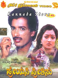 Preyasi Preethisu (1989) - Kannada Movie