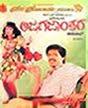 Ajagajaanthara (1991)