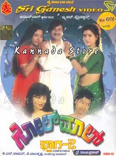 Golmaal Radhakrishna (1991) Watch Online Free Kannada Movie