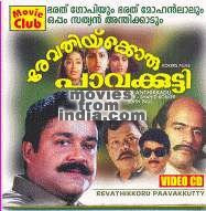 Revathikkoru Pavakkutty (1986) - Malayalam Movie