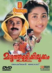 Watch malayalam movie online free for and page 13|movie online Free