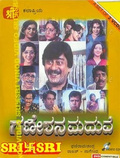 Ganeshana Madhuve (1990) - Kannada Movie
