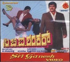 CBI Shankar (1989) - Kannada Movie