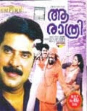 Aa Rathri 1983 Malayalam Movie Watch Online