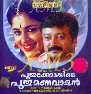 Puthukottyile Puthu Manavalan (1995) - Malayalam Movie