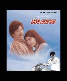 Benki Birugali (1984) - Kannada Movie