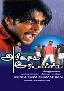 Arindhum Ariyamalum (2005) - Tamil Movie