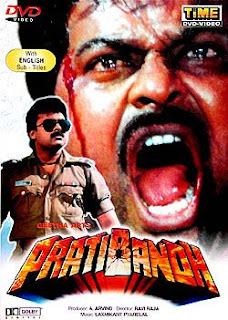 Pratibandh 1990 Hindi Movie Watch Online