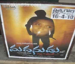 Madanudu 2010 Telugu Movie Watch Online