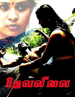Deva Leelai 2010 Tamil Movie Watch Online