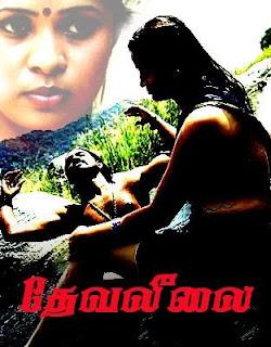 Deva Leelai 2010 Tamil Movie Watch Online