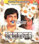 Baadada Hu (1982) - Kannada Movie